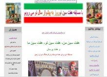 پایان مهلت ارسال عکسهای مسابقه هفت سین ۱۳۸۸- به عکسهای رسیده امتیاز دهید