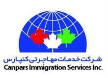 نشستهای ویژه برای پزشکانی که با کنپارس قرارداد مهاجرت امضا کرده اند