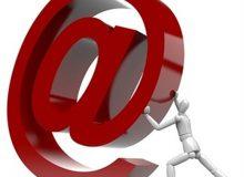 آدرس ایمیلهایمان را جدی بگیریم