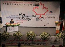 برگزاری موفقیتآمیز نشست پزشکان در تهران