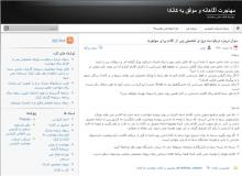 وبلاگ مدیریت کنپارس راه اندازی شد