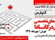 اولین نشستهای تخصصی دفتر کاریابی کنپارس در تهران