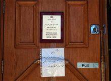 سفارت کانادا در تهران به طور کامل تعطیل شد
