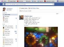 facebook, linkedin و تخریب پرونده مهاجرتی شما