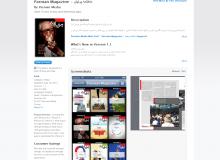 اپلیکیشن پرنیان در Apple Store