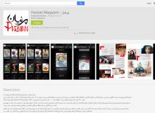 اپلیکیشن پرنیان در Google Play