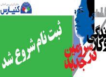 محورهای بحث در سمینار دو روزه تهران اعلام شد