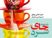 انتشار اولین مجلد از مجموعه چای سرد