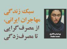سبک زندگی مهاجران ایرانی، از مصرفگرایی تا مصرفزدگی