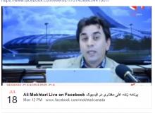 برنامه زنده در فیسبوک هر دوشنبه ۲۰:۳۰ به وقت تهران ۱۲ ظهر به وقت مونترآل