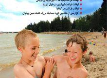 سی و ششمین شماره پرنیان نشریه ایرانیان کانادا منتشر شد
