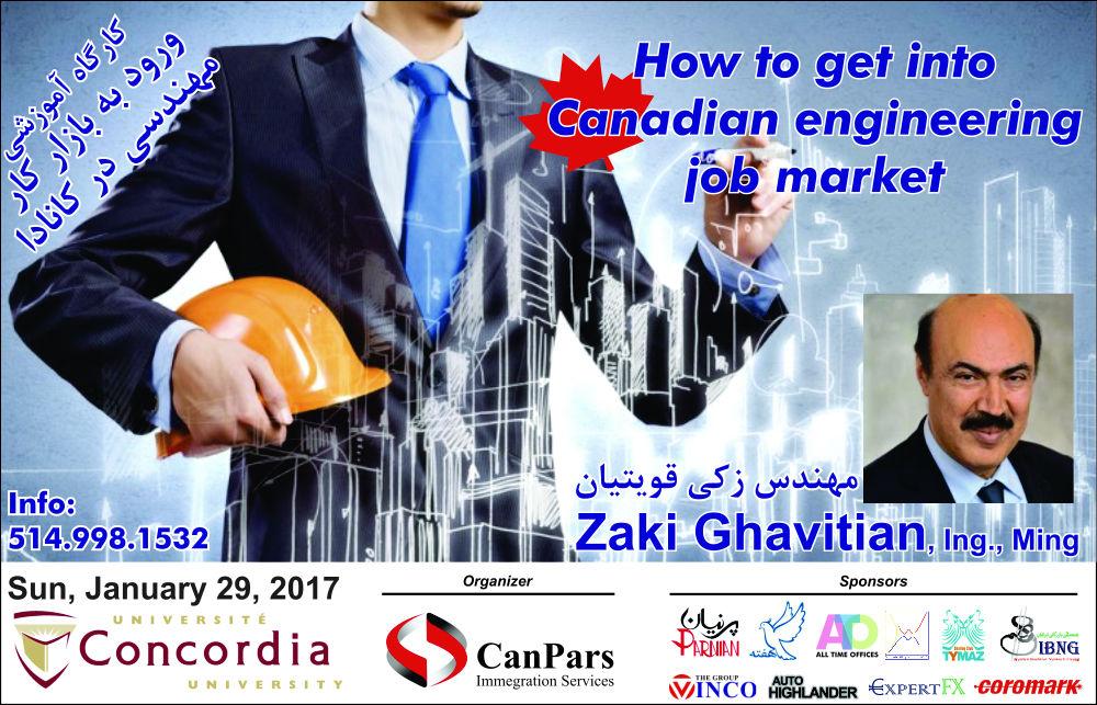 کارگاه آموزشی: چگونه به بازار مهندسی کانادا وارد شویم؟