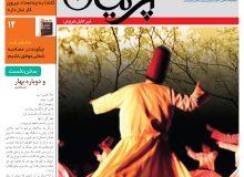 بیستمین شماره خبرنامه داخلی پرنیان منتشر شد