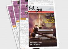 بیست و یکمین شماره خبرنامه داخلی پرنیان منتشر شد