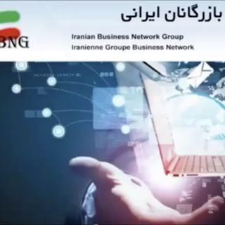 دومین سمینار انجمن همبستگی بازرگانی ایرانیان مونترال برگزار می شود