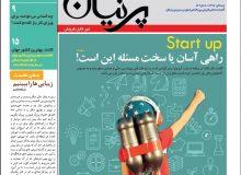 بیست و دومین شماره خبرنامه داخلی پرنیان منتشر شد