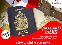 فرصت ویژه برای دریافت سریع اقامت کانادا با ظرفیت بسیار محدود