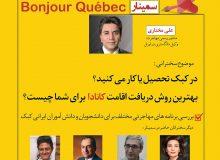 علی مختاری ۵ جولای در سمینار Bonjour Quebec سخنرانی می کند