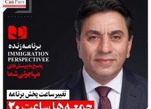 تغییر ساعت پخش برنامه چشم انداز مهاجرت