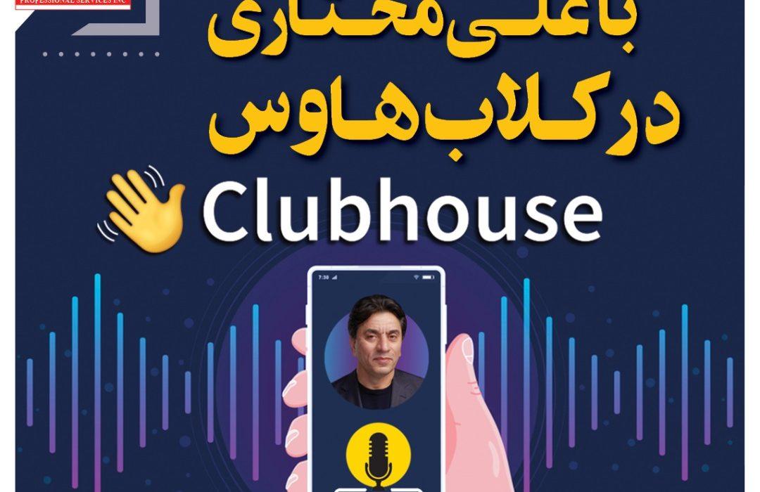 """برگزاری اولین گفتوگوی زنده مهاجرتی با """"علی مختاری"""" در Club House"""