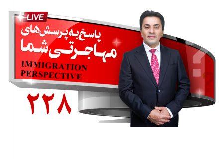 پاسخ به سوالات مهاجرتی، 3 سپتامبر 2021 با علی مختاری (برنامه زنده شماره 228)