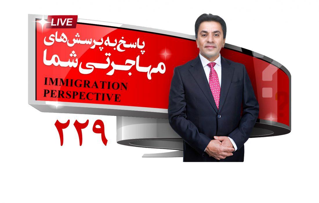 پاسخ به سوالات مهاجرتی، 10 سپتامبر 2021 با علی مختاری (برنامه زنده شماره 229)